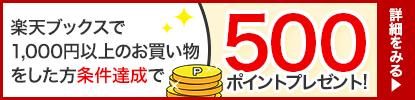 期間中に入会&エントリー&楽天ブックスで1,000円以上のお買い物をすると、500ポイントプレゼント!