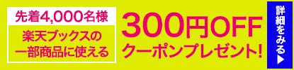 楽天ブックスで使える300円OFFクーポン!楽天ミュージック会員だけに配布中!