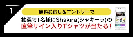 楽天ミュージック無料お試し&エントリーで抽選で1名様にShakira(シャキーラ)の直筆サイン入りTシャツが当たる!