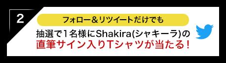 さらに!フォロー&リツイートだけでも、抽選で1名様にShakira(シャキーラ)の直筆サイン入りTシャツが当たる!