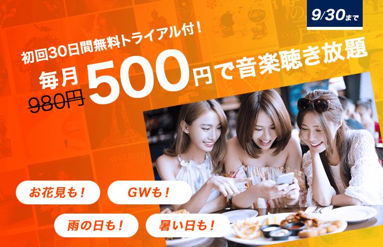 初回30日間無料+毎月500円キャンペーン