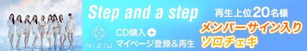 NiziU 「Step a step」メンバーサイン入りソロチェキプレゼント!