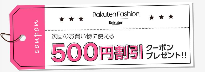 次回のお買い物に使える500円割引クーポンプレゼント!