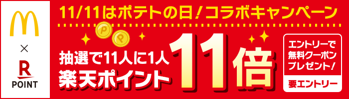 11/11はポテトの日!コラボキャンペーン 抽選で11人に1人楽天ポイント11倍[エントリーで無料クーポンプレゼント(要エントリー)]