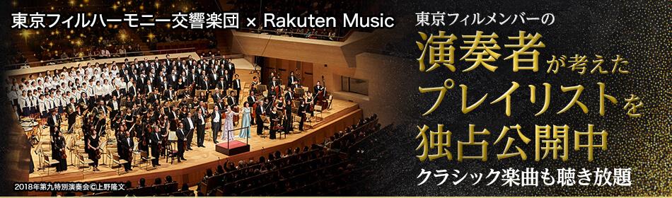フィルハーモニー 団 東京 交響楽