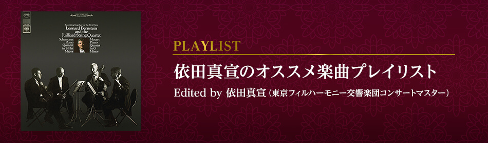 依田真宣のオススメ楽曲プレイリスト