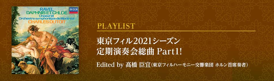 東京フィル2021シーズン定期演奏会総曲Part1!