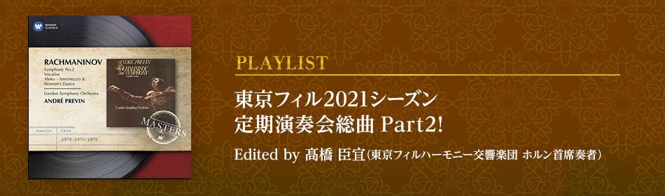 東京フィル2021シーズン定期演奏会総曲Part2!