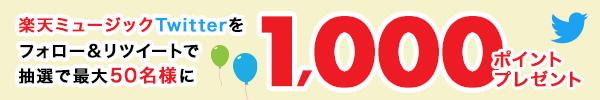 楽天ミュージックTwitterをフォロー&リツイートで抽選で最大50名様に1,000ポイントプレゼント