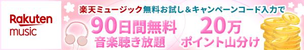 【楽天ミュージック】新規入会&コード入力で90日間無料&20万ポイント山分け