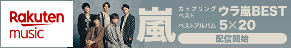 嵐 カップリングベスト「ウラ嵐BEST」&ベストアルバム「5×20」配信開始