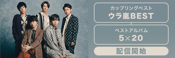 楽天ミュージック・嵐/ウラ嵐ベスト