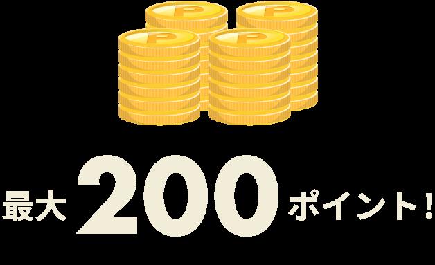200ポイント
