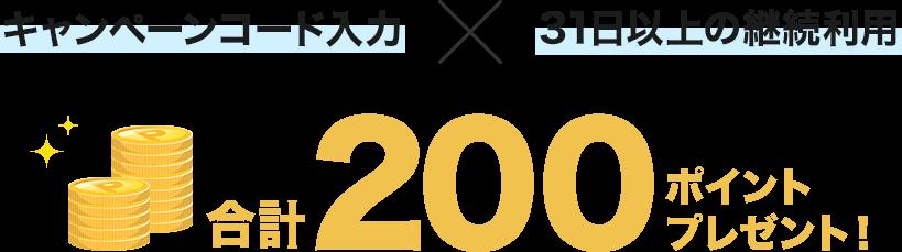 キャンペーンコード入力×31日以上の継続利用で合計200ポイントプレゼント!