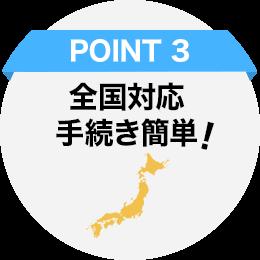 POINT3_全国対応手続き簡単!