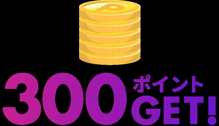 300ポイントGET!