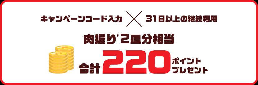 キャンペーンコード×31日以上の継続利用で肉握り2皿分相当 合計220ポイントプレゼント