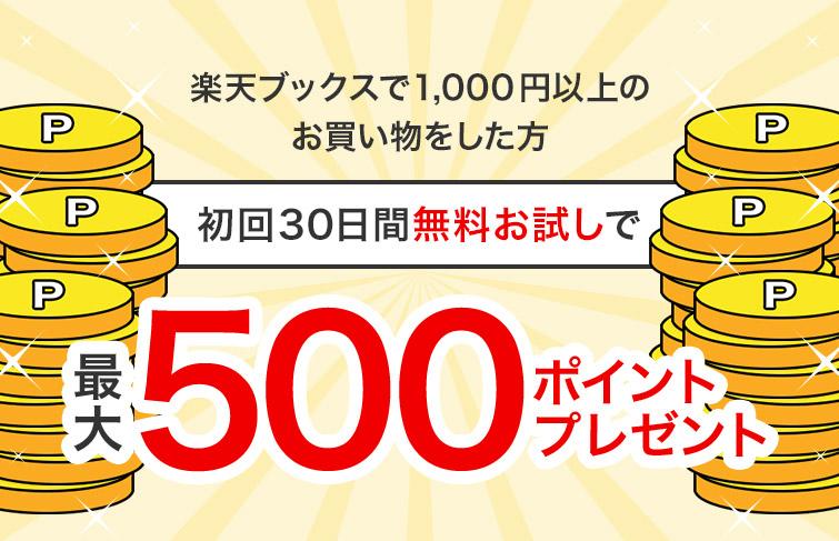 楽天ミュージックお申し込み&楽天ブックスで1,000円以上購入で最大500ポイント!