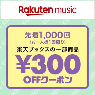 楽天ミュージック入会&条件達成で60日間タダ!