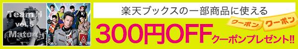 1,500円(税込)以上のCD・ミュージックDVD/Blu-rayに使える300円OFFクーポン