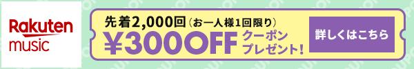 300円OFFクーポンプレゼント!