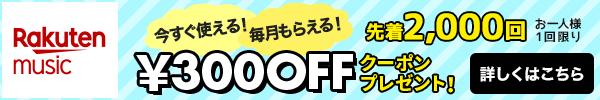 楽天ブックスで使える300円OFFクーポン&新規入会&コード入力で90日間無料キャンペーン