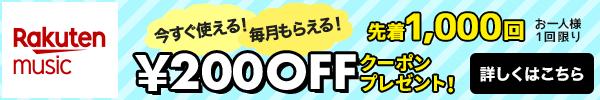 ブックス全商品200円OFFクーポンプレゼント!