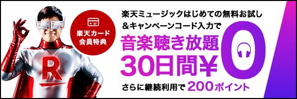 [楽天カード会員特典]30日間¥0 継続利用で200ポイント