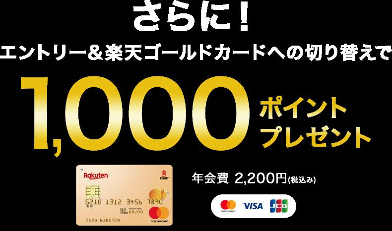 楽天ゴールドカードへの切り替えで1,000ポイントプレゼント!※年会費 2,200円(税込み) Master/VISA/JCB