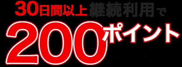 30日間以上継続利用で200ポイントプレゼント