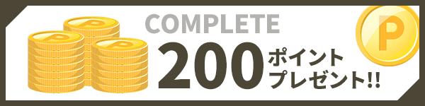 200ポイントプレゼント!