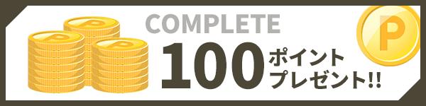 100ポイントプレゼント!