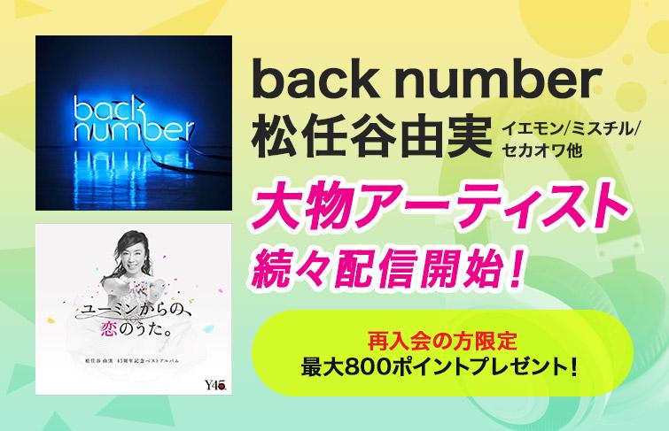 【再入会キャンペーン】最大800ポイントプレゼント!