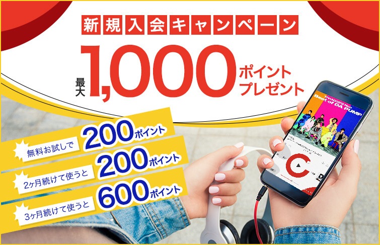 【新規入会キャンペーン】最大1,000ポイントプレゼント!