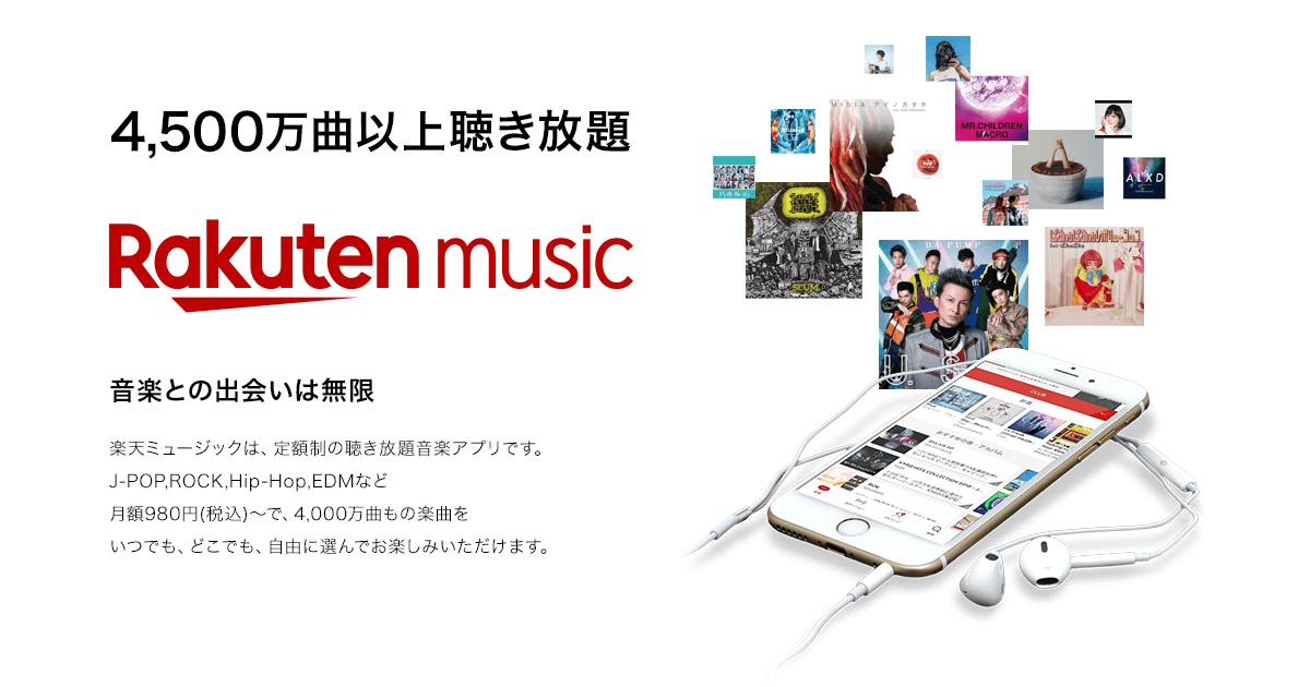 楽天ミュージック | TOP