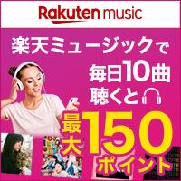 [Rakuten Music]1日10曲聴いて最大150ポイント