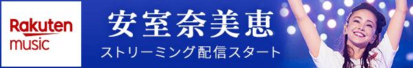 安室奈美恵 ストリーミング配信スタート!CD・DVD/ブルーレイ好評発売中!