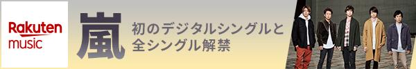 【楽天ミュージック】嵐、初のデジタルシングルと全シングル解禁