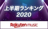 2020年上半期 最も聴かれた楽曲を発表!