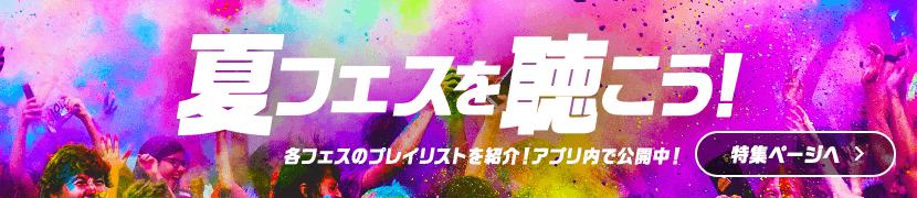夏フェスを聴こう!各フェスのプレイリストを紹介!アプリ内で公開中!