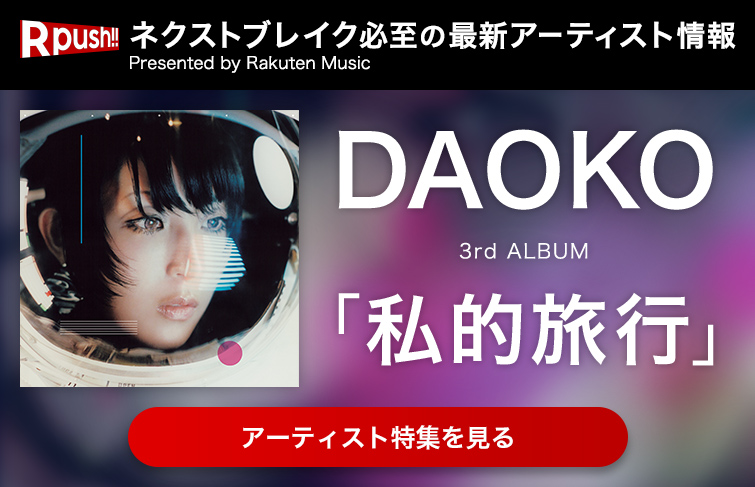 【Rpush!!】DAOKO 3rdアルバム「私的旅行」配信開始!