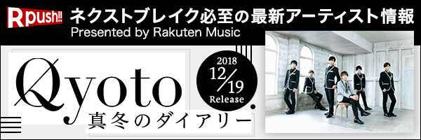 【Rpush!!】Qyoto「真冬のダイアリー」