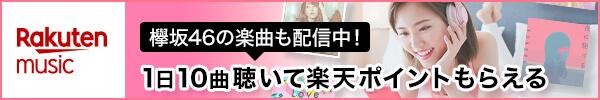 欅坂46の楽曲も配信中!1日10曲聴いて楽天ポイントもらえる Rakuten music