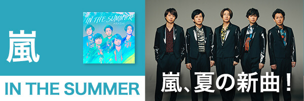 IN THE SUMMER 嵐、夏の新曲!