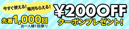 ブックス200円OFFクーポン