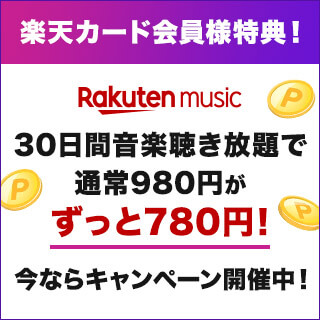 楽天カード会員様特典!30日間音楽聴き放題で通常980円がずっと780円!