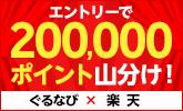 「ぐるなび」「楽天」ID連携記念【20万ポイント】山分けプレゼント