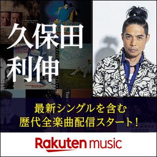 久保田利伸|楽天ミュージックで配信スタート!