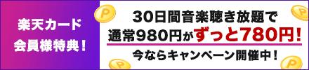 楽天カード会員限定プラン 山分けキャンペーン