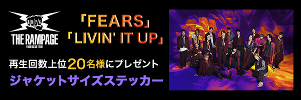 THE RAMPAGE from EXILE TRIBE FEARS」「LIVIN' IT UP」の再生回数上位20名様にジャケットサイズステッカープレゼント